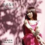 大和姫呂未 / あすなろ The Selections II [CD](X)