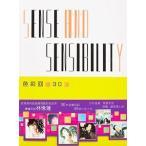 Sandy Lam / Sense & Sensibility (輸入盤CD)(サンディ・ラム)