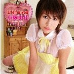 小阪由佳 / Life for you【DVD付】 (CD)