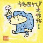 藤本ともひこ、ケロポンズ 他 / 歌あそび大作戦! (CD)