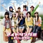 アイドリング!!! / だいじなもの (CD)