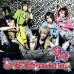 SuG / 小悪魔Sparkling【DVD付初回限定盤B】 (CDシングル)