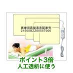 遠赤外線サンマットFL(ポイント10倍)(送料無料) 遠赤外線マット 遠赤外線サンマット 遠赤外線治療器 毎日敷いて寝るだけの健康法 1年後が楽しみの健康法