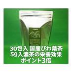 びわ葉茶32包(ポイント15倍) びわの葉茶 焙煎済のビワの葉茶 ビワ葉茶 5g32包で1,200円