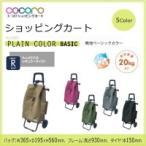 ショッピング無地 コ・コロ No.0207 ショッピングカートセット レギュラー ベーシック BLACK(ブラック)・424346
