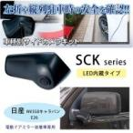 データシステム 車種別サイドカメラキットSCK series 日産 NV350キャラバン用 SCK-41C3A(LED内蔵タイプ)
