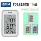 TANITA タニタ デジタル温湿度計 TT-559 卓上 置き時計 おしゃれ