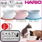 HARIO ハリオ 日本製 有田焼 猫用フードボウル にゃんプレ ダブル