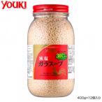 YOUKI ユウキ食品 減塩ガラスープ 400g×12個入り 212179 中華 調味料 顆粒