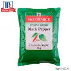 YOUKI ユウキ食品 MC ブラックペッパーあらびき 1kg×5個入り 223007 調味料 スパイス お徳用