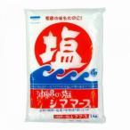 代引不可 青い海 シママース(沖縄の塩) 1kg×5袋 1800