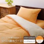 掛け布団カバー 無地 洗える リバーシブル オレンジ/ライトベージュ 150×210cm シングルロング