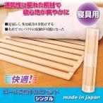 桐すのこ/寝具用すのこ 単品 〔シングルサイズ〕 ロール式 コンパクト収納 日本製