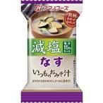 〔まとめ買い〕アマノフーズ 減塩いつものおみそ汁 なす 8.5g(フリーズドライ) 60個(1ケース)