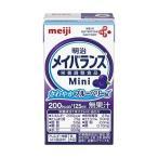 明治 メイバランスMiniさわやかブルーベリー味 125ml 1ケース(24本)