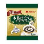 (まとめ)メロディアン本格仕立てのコーヒーフレッシュ 北海道プレミアム 4.5ml 1袋(10個)〔×30セット〕