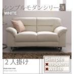 ソファー 2人掛け〔WHITE〕アイボリー シンプルモダンシリーズ〔WHITE〕ホワイト ソファ〔代引不可〕