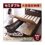 すのこベッド セミダブル〔Open Storage〕〔フレームのみ〕 ナチュラル シンプルデザイン大容量収納庫付きすのこベッド〔Open Storage〕オープ...〔代引不可〕