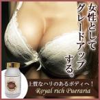 ロイヤルリッチプエラリア(Royal Rich Pueraria)
