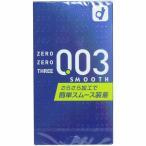 オカモト ゼロゼロスリー003 コンドーム スムースパウダー 10個入 ★メール便可能
