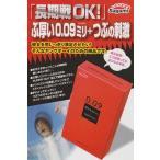 サガミ 009ドット コンドーム 10個入 ★メール便可能