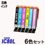Yahoo!イーストショップIC6CL80L お得な6色パック 増量タイプ エプソンプリンター用互換インクICチップ付 残量表示機能付 ICBK80L ICC80L ICM80L ICY80L ICLC80L ICLM80L