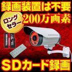 防犯カメラ SDカードに録画 32GB対応 動体検知 屋外 防水
