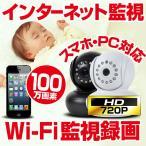100万画素 ベビーモニター 防犯カメラ WiFi iPhone スマホ
