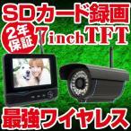 防犯カメラ ワイヤレス 録画 防犯カメラ セット SDカード