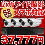防犯カメラ 録画 セット 防犯カメラ スマホ 遠隔監視 4台セット
