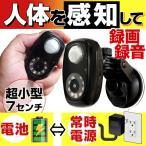 防犯カメラ 超小型 録画 録音 防犯カメラ SDカード 充電