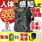 防犯カメラ 車上荒らし 超小型 録画 録音 防犯カメラ SDカード 電池