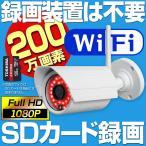 防犯カメラ SDカード 録画 ワイヤレス WiFi 防犯カメラ