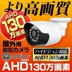 防犯カメラ 屋外 130万画素 AHD 防犯カメラ 3.6mm 防水