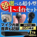 防犯カメラ 小型 ピンホール 録画 監視カメラ セット