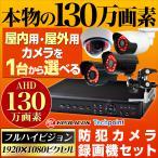 防犯カメラ 130万画素 AHD 有線 屋外 録画 監視カメラ 4台 セット