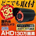防犯カメラ 屋外 130万画素 AHD 監視�