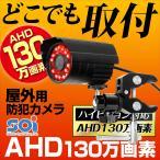 防犯カメラ 屋外 130万画素 AHD 監視カメラ 2.8mm 防水