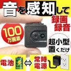 防犯カメラ 超小型 録画 録音 防犯カメラ SDカード 電池式 充電 車載 車上荒らし