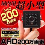 防犯カメラ 屋内 200万画素 AHD 監視カメラ 2.8mm