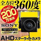 防犯カメラ 360度 スターライト 200万