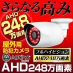 防犯カメラ 屋外 248万画素 AHD 防犯カメラ 3.6mm 防水