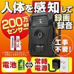 防犯カメラ 車上荒らし 超小型 録画 監視カメラ SDカード 電池 屋外