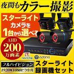 防犯カメラ 監視カメラ AHD 200万画素 スターライト 有線 屋外 セット