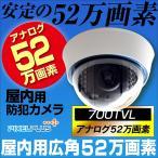 防犯カメラ 52万画素 監視カメラ 3.6mm 屋内 ドーム