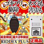 ゴキブリ駆除 害虫駆除 コンセントに差すだけ ゴキブリ ネズミ 退治 RIDDEX PLUS