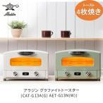 Aladdin グリル&トースター AET-G13N(W) オーブントースター