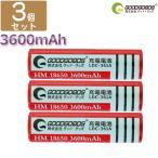 GOODGOODS 18650リチウムイオン電池 3600mAh 3.7V 充電池リチウムイオンバッテリー CE PSE認証済み