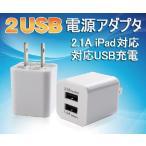 GOODGOODS USB ACアダプター コンセント 電源充電器 2ポート搭載2台同時充電可  AC21