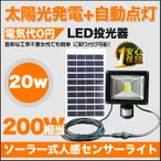LED投光器 20W 200W相当 センサーライト ソーラーライト ソーラー投光器 ガーデンライト 玄関灯 駐車場灯 防犯灯 屋外照明 人感 防水 T-GY20X